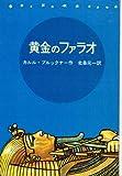 黄金のファラオ (岩波の愛蔵版)