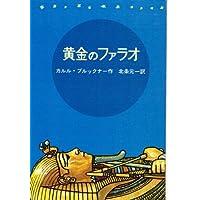 Amazon.co.jp: 北条元一: 本