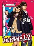 スイッチガール! ! 1&2DVD-BOX