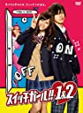 スイッチガール 1 2DVD-BOX