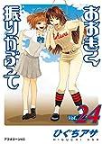 おおきく振りかぶって(24) (アフタヌーンコミックス)