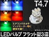 AP LEDバルブ T4.7 フラット型 3連 ホワイト AP-LED-T4.7-3FLT-WH