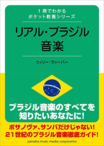 1冊でわかるポケット教養シリーズ リアル・ブラジル音楽