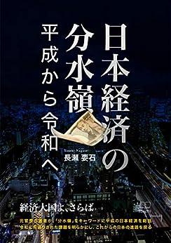 [長瀬 要石]の日本経済の分水嶺:平成から令和へ (22世紀アート)