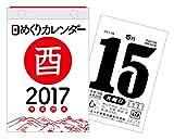 2017年 日めくりカレンダー B6 ([カレンダー])