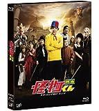 「映画 怪物くん」3D&2D Blu-ray