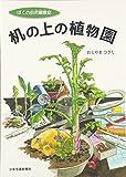 机の上の植物園: ぼくの自然観察記