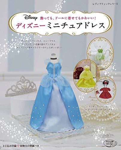 ディズニーミニチュアドレス (レディブティックシリーズ)