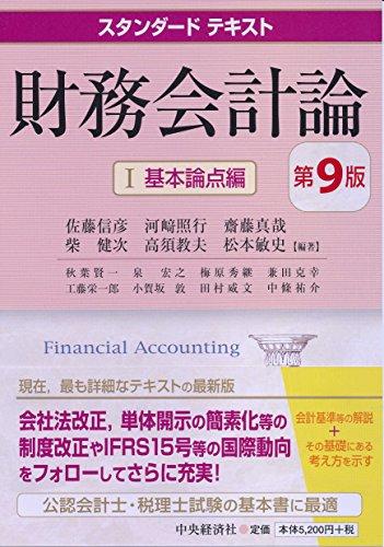 スタンダードテキスト財務会計論Ⅰ・基本論点編(第9版)
