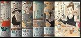 いつかティファニーで朝食を コミック 1-5巻セット (BUNCH COMICS)