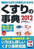 くすりの事典—病院からもらった薬がよくわかる〈2012年版〉