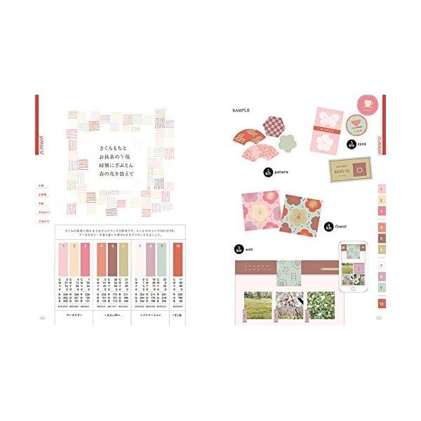 かわいい色の本 デザインと言葉の配色ブックの紹介画像17