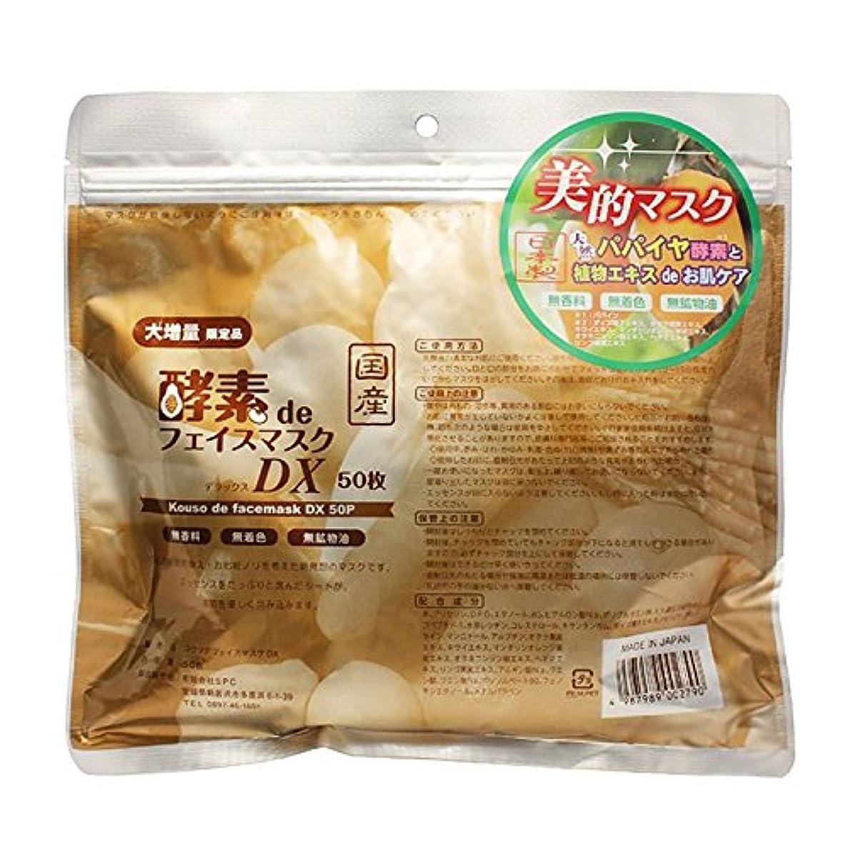 農奴優しいと組む酵素 de フェイスマスク DX [50枚入]日本製 エステサロン仕様