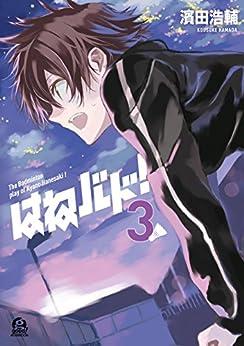 [濱田浩輔]のはねバド!(3) (アフタヌーンコミックス)