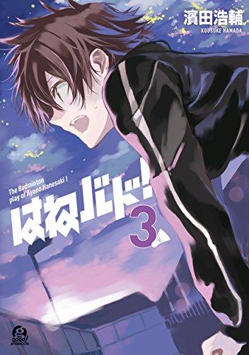 はねバド!(3) (アフタヌーンコミックス)