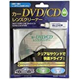 カーDVD/CDレンズクリーナー 湿式 03-6136 AV-M6136