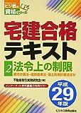 平成29年版 宅建合格テキスト2法令上の制限 (宅建受験対策シリーズ)