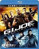 G.I.ジョー バック2リベンジ 完全制覇ロングバージョン[Blu-ray/ブルーレイ]