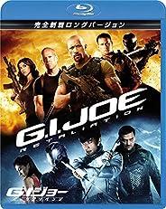 G.I.ジョー バック2リベンジ 完全制覇ロングバージョン [AmazonDVDコレクション] [Blu-ray]