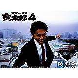 サラリーマン金太郎4【TBSオンデマンド】