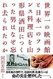世界一の映画館と日本一のフランス料理店を山形県酒田につくった男はなぜ忘れ去られたのか 画像