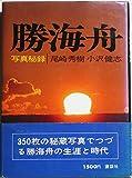 勝海舟―写真秘録 (1974年)