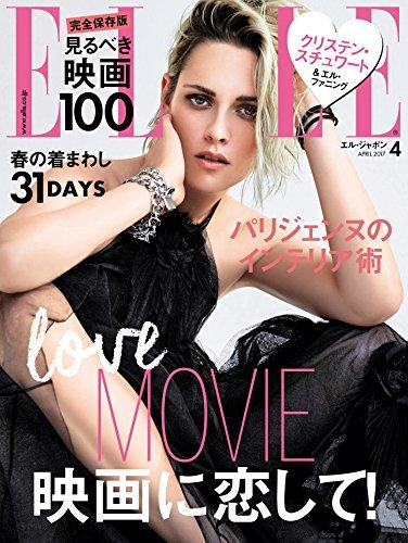 ELLE Japon (エルジャポン) 2017年 04月号 [雑誌]の詳細を見る