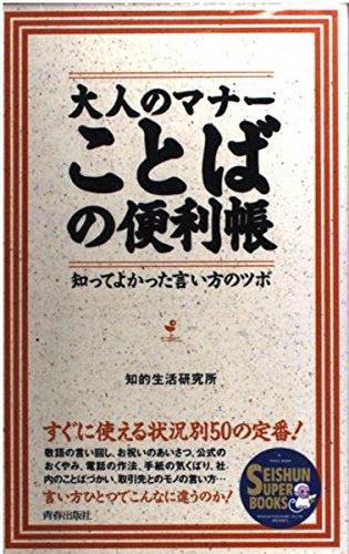 大人のマナーことばの便利帳―知ってよかった言い方のツボ (SEISHUN SUPER BOOKS)の詳細を見る