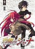 灼眼のシャナ SET 2[DVD]