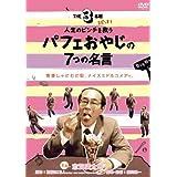 【「THE3名様」スピンオフ】人生のピンチを救うパフェおやじの7つの名言 [DVD]