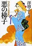 悪の梯子―足引き寺閻魔帳 (徳間文庫)