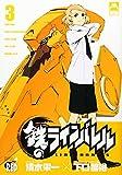 鉄のラインバレル 3 (チャンピオンREDコミックス) 画像