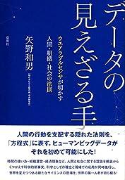 【読んだ本】 データの見えざる手: ウエアラブルセンサが明かす人間・組織・社会の法則