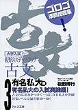 板野のステップアップ古文―大学入試 (3)