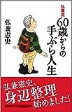 弘兼流 60歳からの手ぶら人生 -