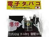 電子タバコ 日本製 社長のたばこ スターターキット タバコ味(バッテリー(Black)、アトマイザー、アロマLiquid30ml、充電器)国産ブランドリキッド 電子煙草