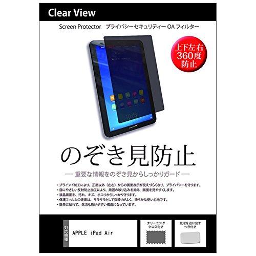 メディアカバーマーケット APPLE iPad Air[9.7インチ(2048x1536)]機種用 【のぞき見防止 反射防止液晶保護フィルム】 プライバシー 保護 上下左右4方向の覗き見防止
