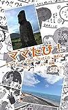 ママたび!アラフォーママのバックパッカー旅行記〜タヒチ ・イースター島編〜