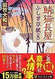 鯖猫長屋ふしぎ草紙(五) (PHP文芸文庫)
