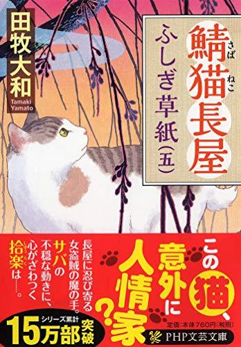 鯖猫長屋ふしぎ草紙(五) (PHP文芸文庫)の詳細を見る