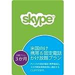 Skype 米国向け 携帯&固定電話 かけ放題プラン (3か月使い切り)  オンラインコード版