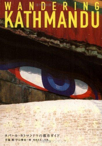 ネパール・カトマンドゥの都市ガイドの詳細を見る