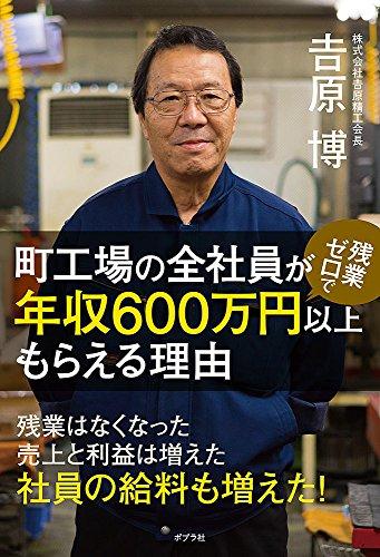 町工場の全社員が残業ゼロで年収600万円以上もらえる理由