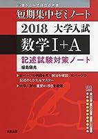 大学入試短期集中ゼミノート数学1+A記述試験対策ノート 2018―書き込み式薄型参考書