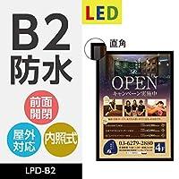 LEDポスターフレーム B2サイズ ブラック 内照式 屋外対応 簡単入れ替え前面開閉式(LPD-B2)(法人名義代引可)