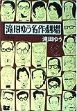 滝田ゆう名作劇場 (文春文庫 (302‐3))
