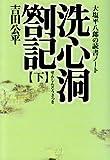 洗心洞箚記―大塩平八郎の読書ノート〈下〉 (タチバナ教養文庫)