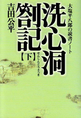 洗心洞箚記―大塩平八郎の読書ノート〈下〉 (タチバナ教養文庫)の詳細を見る