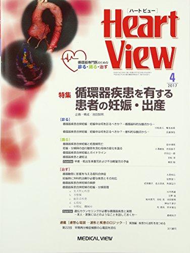 月刊Heart View 2017年 04 月号 [雑誌]の詳細を見る