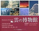 雲の博物館